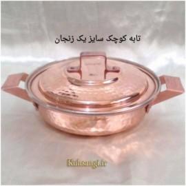 تابه مسی چکشی زنجان دونفره