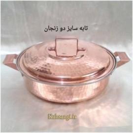 تابه مسی چکشی زنجان سه نفره