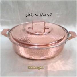 تابه مسی چکشی زنجان چهار نفره