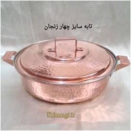 تابه مسی چکشی زنجان شش نفره