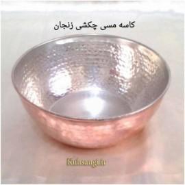 کاسه مسی چکشی زنجان