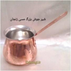 شیر جوش مسی زنجان