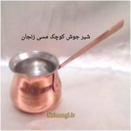 قهوه جوش مسی زنجان