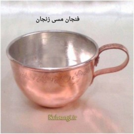 فنجان مسی زنجان