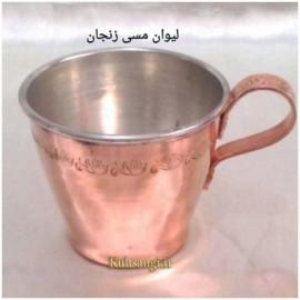 لیوان مسی زنجان