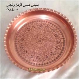 سینی مسی طرح دار زنجان قطر 24سانت
