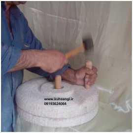 آسیاب دستی سنگی قطر سی هشت