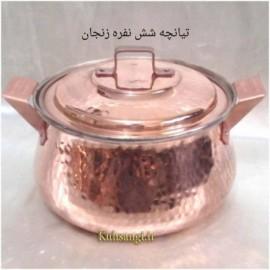 تیانچه مسی چکشی زنجان چهارنفره