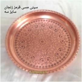 سینی مسی طرح دار زنجان قطر 32سانت