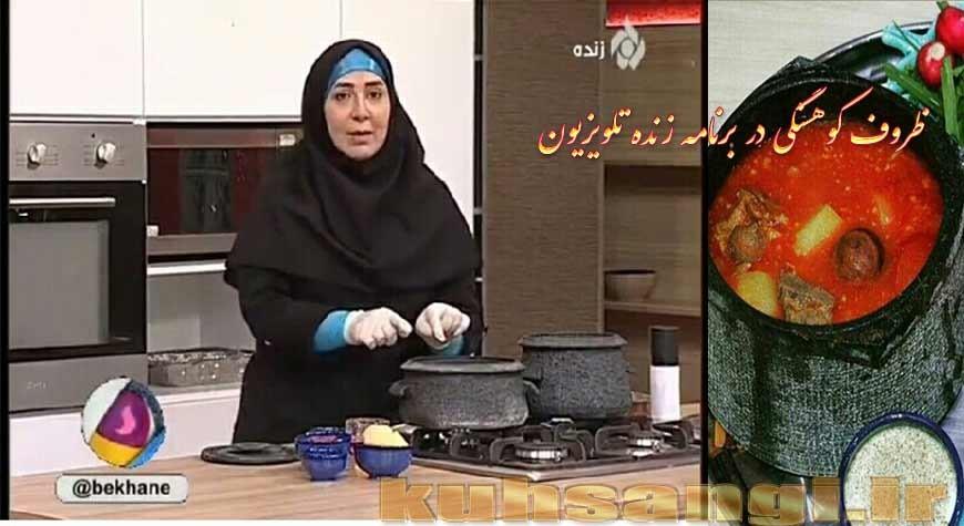 آشپزي در برنامه زنده